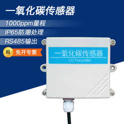Carbon Monoxide Sensor Module RS485 Wall Mounted 1000ppm High Precision Industrial Grade CO Concentration Detection