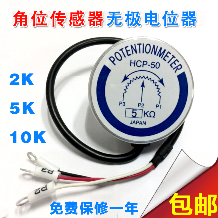 Precision Potentiometer HCP-50 Electrodeless Potentiometer 2K 5K 10K Can Rotate at 360 Degrees