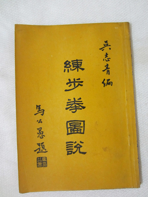 Shaolin valuable used book:Practice boxing tushuo, martial arts books, Chinese traditional Kung fu.  new wuqinx chinese traditional martial arts books chinese martial arts book
