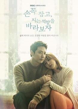 《牵着手,看夕阳西下》2018年韩国剧情,爱情电视剧在线观看