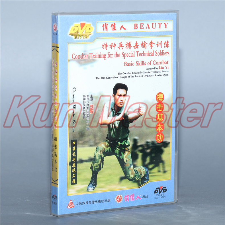 Basic Skills Of Combat Kung Fu Video Combat Training For The Special Technical Solidiers Climbing Skills English Subtitles 1 DVD