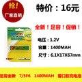 Original autêntica hostking goma bateria recarregável MD/CD/Walkman/fita máquina 7/5F6 1.2 V Recarregável Celular Li-ion