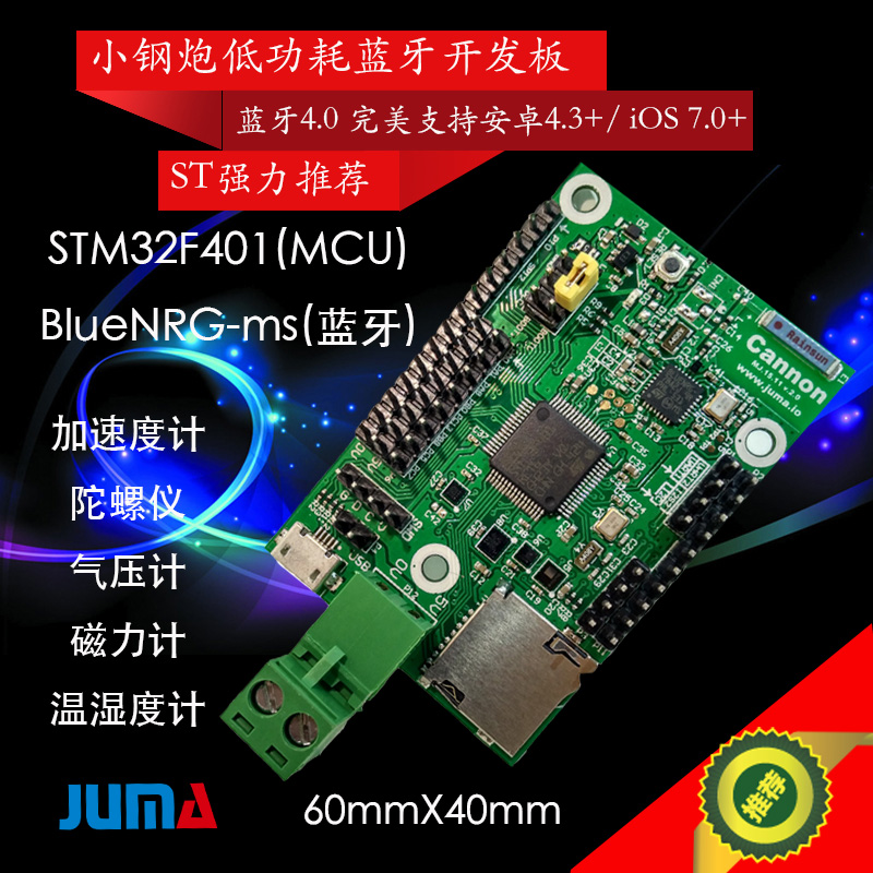 Low power Bluetooth development board 2.4GHz STM32F401 BLE4.0 barometer hot da14580 ak bluetooth ble development board ibeacon millet bracelet lis3dh power industry