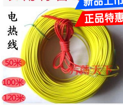 Fast Free Ship 100m Air Heating Wire For Vegetable Greenhouses Electrofarming Heater Cables For Farm Heating Wire