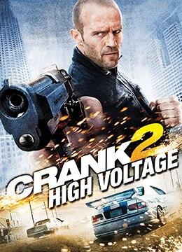 《怒火攻心2:高压电》2009年美国动作,犯罪,惊悚电影在线观看