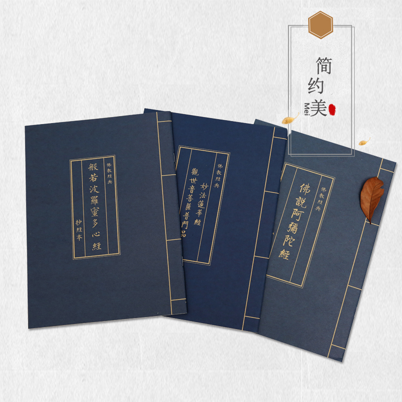 3PCS Creative Personality Retro Buddhist Scriptures Copybook / Chinese Regular Script
