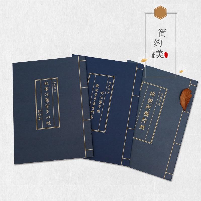 3PCS Creative Personality Retro Buddhist Scriptures Copybook / Chinese Regular Script
