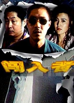 《闯入者》1993年中国大陆电影在线观看