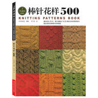 2017 New Arrivel Chinese Knitting Needle Book Beginners Self Learners With 500 Different Pattern Knitting Book