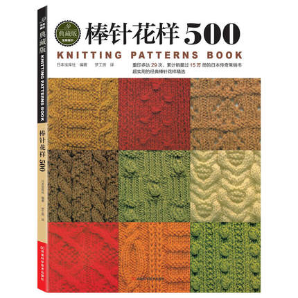 2017 New Arrivel Chinese Knitting needle book beginners self learners with 500 different pattern knitting book chinese crochet knitting book beginners self learners for learn how to knitting different shape pattern