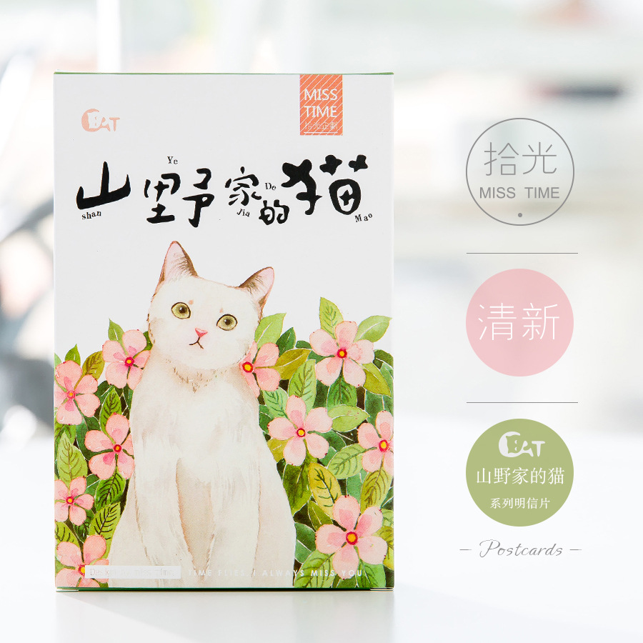 3 set/1 lot Retro Shan Ye cat Greeting Card Postcards Birthday Bussiness Gift Card Set Message Card W-KP-1167 3sets lot retro time literature and art tape christmas greeting cards postcards set gift card post card