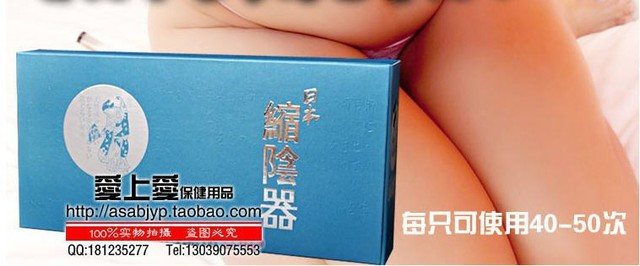 Adult woman vaginal repair products-Japanese shrink reduction Yam Yam II rapid tightening Virgin Stick Girl sterilizing