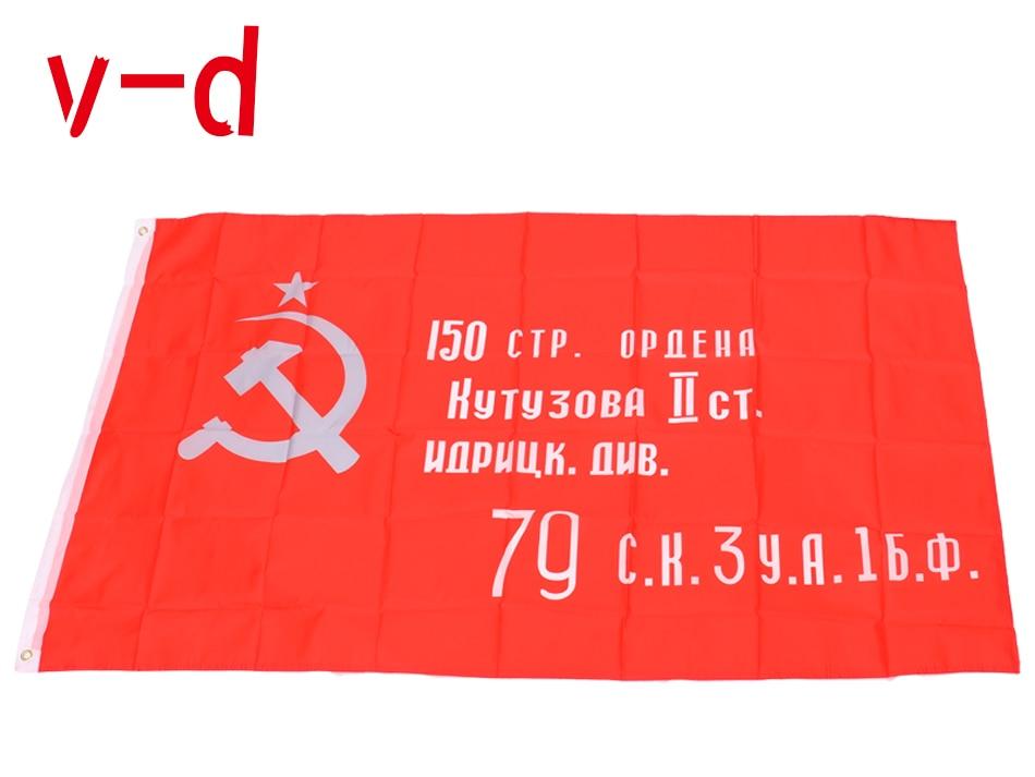 USSR Navy Flag 5 x 3/' Soviet Union Communist Socialist Russian Hammer Sickle