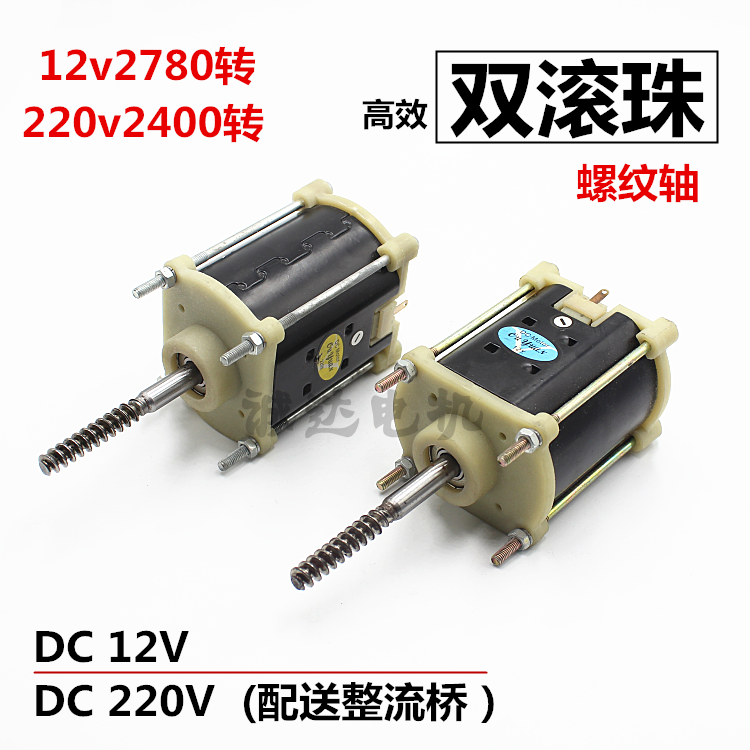 Dc Motor Motors & Parts Official Website Dc Motor Massage Chair Movement Motor Double-head Screw Threaded Shaft Double Ball Bearing Dc220v2200 Turn