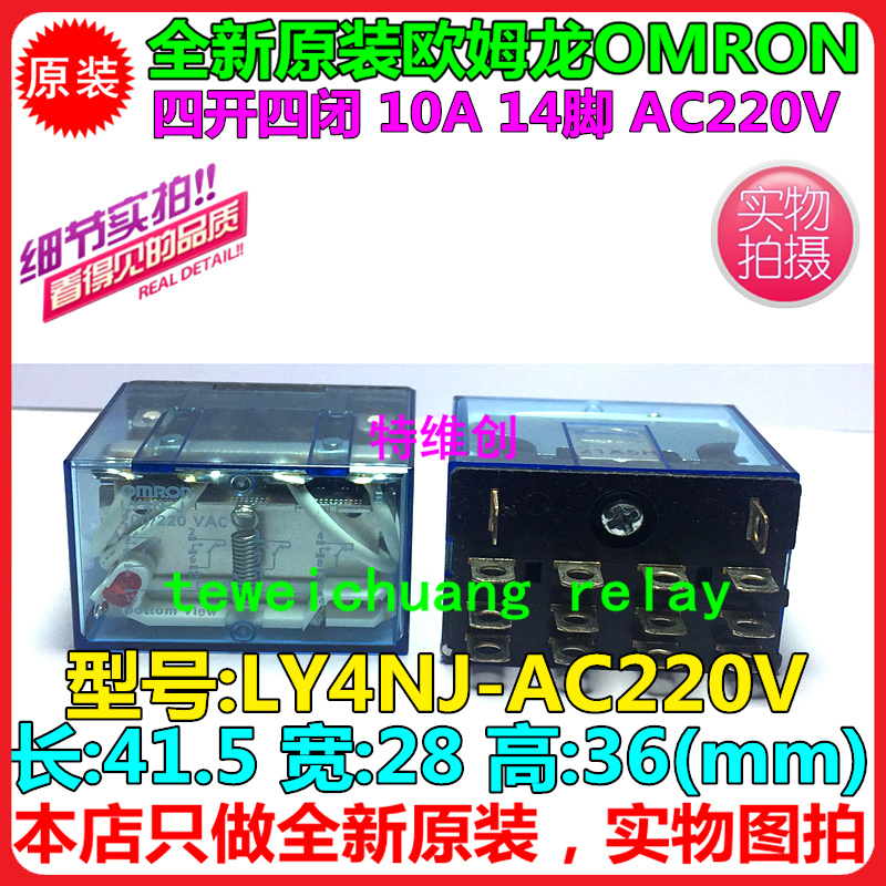 10 шт./лот реле LY4NJ LY4N-J AC220V 220/240VAC