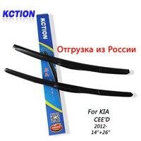 Car Windshield Wiper Blade For KIA CEE D 2012 14 26 Natural Rubber Three Segmental Type