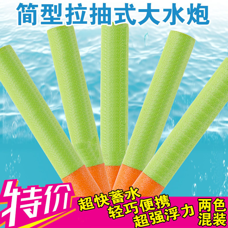 Hot Summer Beach Water Toy Straight Tube Foam EVA Material Pull Type Water Cannon Water Toy Children's Toys