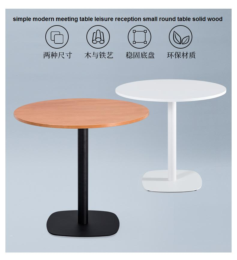 Simple Modern Meeting Table Leisure Reception Small Round Table Solid Wood Coffee Table
