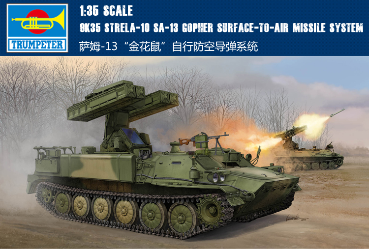 Trumpet 05554 1:35 Russian Sam -13 golden mouse antiaircraft missile Assembly model realts trumpeter 00361 1 35 russian sam 6 antiaircraft missile