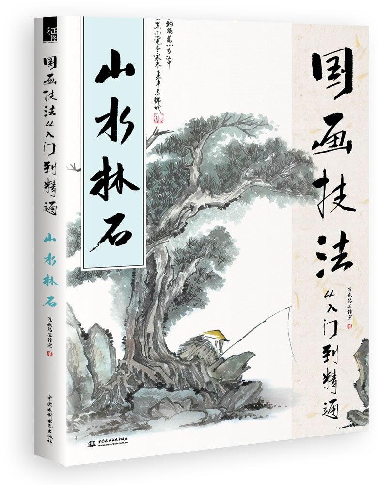 28.5X21 CM 128 pages Livre Pour Traditionnel Chinois Peinture Compétence D'apprentissage Chinois Peinture Pour Paysage libros
