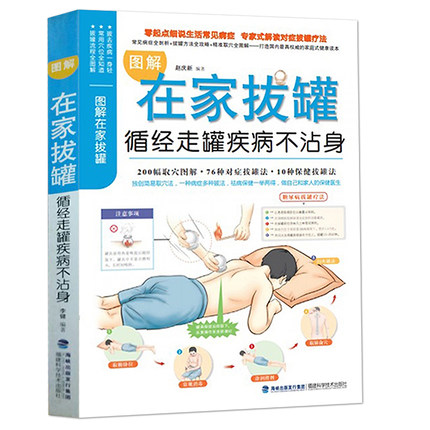 Illustrated Book for Home Cupping (Chinese Edition) 1288 examples of chinese home style cooking chinese home recipes book chinese edition international recipe award