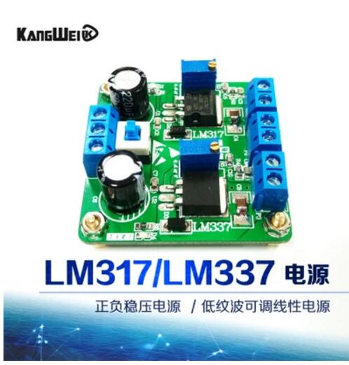 LM317 + LM337 / negative dual power adjustable power supply board/ Electronic Component
