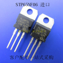 10pcs/lot STP65NF06 P65NF06 10pcs lot adv7612 adv7612bswz
