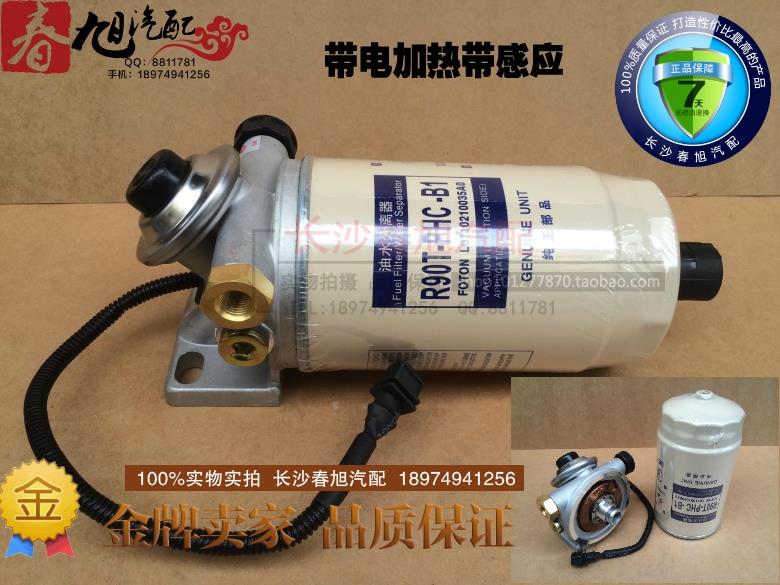 сборка масляного фильтра для R90T-ПМСП-Б1 aumark оллин электрическое отопление датчик сепарации нефти, блок фильтра воды
