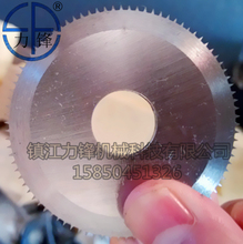 CUTTING BLADES WITH MANY TOOTH FOR CUTTING