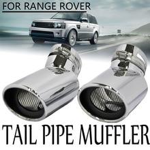 2 шт. нержавеющая сталь овальный наконечник глушитель выхлопной трубы наконечник Range Rover Sport дизель CSL2018