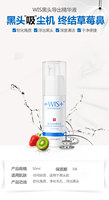 WIS black head export essence 50ml T area nursing penetration softening black head deep cleaning and purifying pores