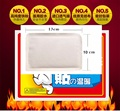 10pcs Body Warmer Sticker Lasting Heat Patch Winter Keep Body Warm Paste Pads free shipping