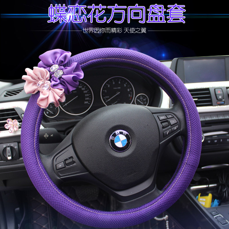 38cm Auto supplies purple summer car interior accessories women's car breathable permeable