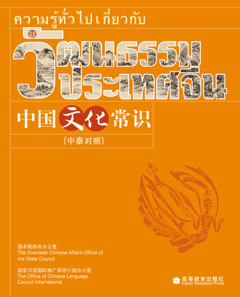 Common Knowledge about Chinese Culture (Language In Chinese and Thai) / Learn Chinese Best Book famous comic book about mom and dad come from quadratic element in chinese edition