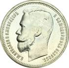 Russia Confederation 1896 R One Rouble Brass Silver Plated Copy Coin