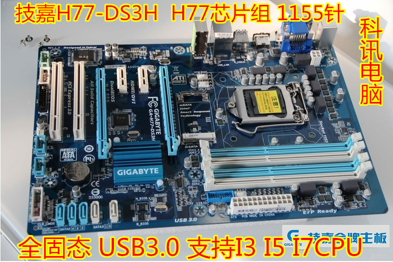 Gigabyte GA-H77-DS3H d'origine carte mère LGA 1155 DDR3 32 GB USB3.0 H77-DS3H H77 conseils Livraison gratuite