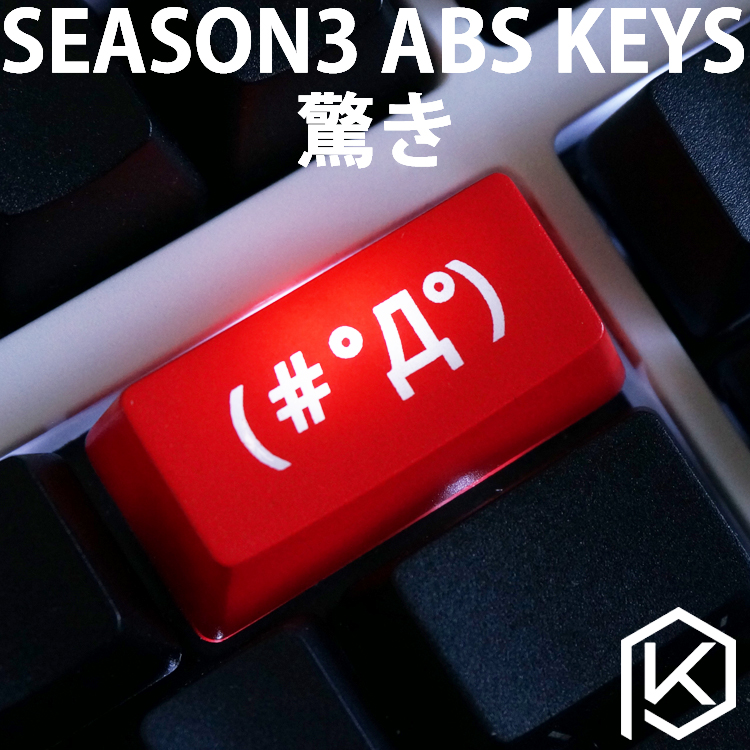 Novelty Shine Through Keycaps ABS Etched, Shine-Through Backspace Shocked Black Red Custom Mechanical Keyboards Light Oemprofile