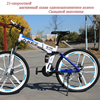21 Speed 26 Inch Folding Mountain Bike Double Disc Brake Shock Absorbing Bicycle Students Bicycle Free