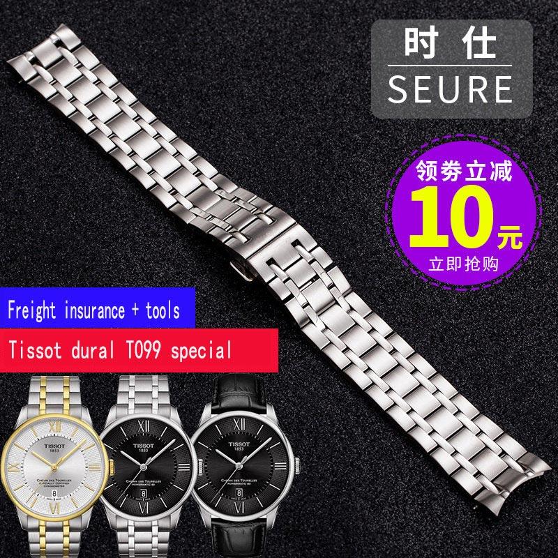 Shi Shi adapté aux Tissot T099 dural en acier bande en acier inoxydable montre bracelet chaîne T099.407A