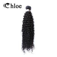 Chloe Brazilian Hair Kinky Curly Remy Hair 100 Human Hair Bundles Unprocessed Hair Weft Free Shipping