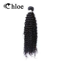Chloe Brazilian Hair Kinky Curly Remy Hair 100% Human Hair Bundles Hair Weft Free Shipping