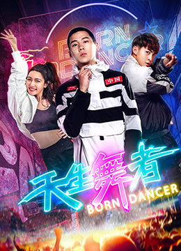 《这!就是街舞之天生舞者》2018年中国大陆喜剧,爱情,音乐电影在线观看