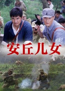 《安丘儿女》2013年中国大陆剧情,战争电影在线观看