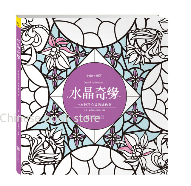 Booculchaha adulto anti stress Coloring Book: cristal aventura ...