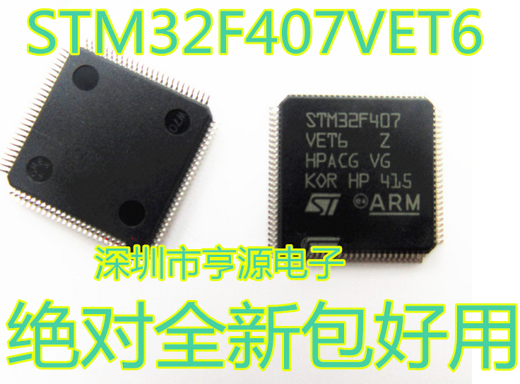 Цена STM32F407VE
