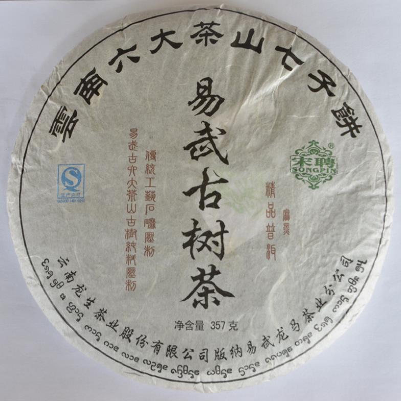 Dragon Puer tea font b health b font font b care b font wu yi tea