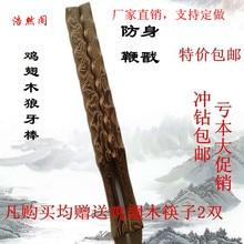 Куриное крыло деревянная ручка Самообороны Whip/транспортного средства обороны необходимо самообороны деревянной палочкой или твердых лиственных пород булава