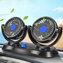 Электрический автомобильный вентилятор с двойной головкой, 12 В, охлаждающий воздух, вращающийся на 360 градусов, автоматический вентилятор для внедорожника, RV, лодки, автомобиля, гольф-карт, XR657