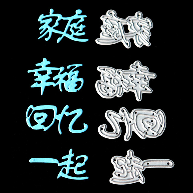 Metal Cutting Dies Chinese Dies Happy Memory Together Family Craft