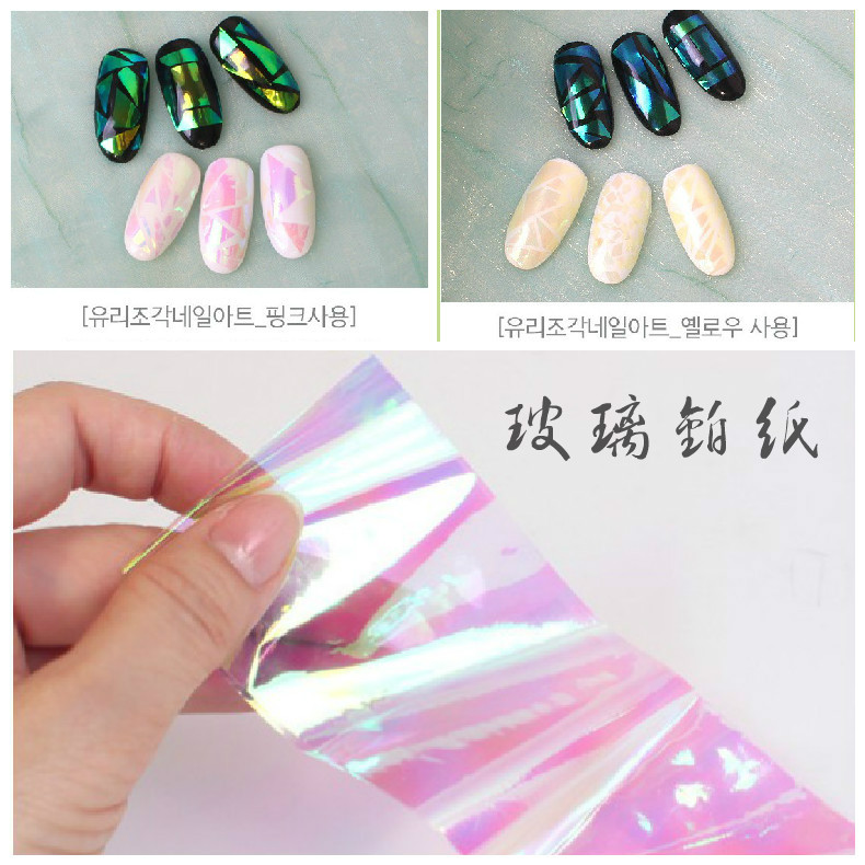 Nail Foil New Products 2016 Shining brilliantly Coloured Nail ...